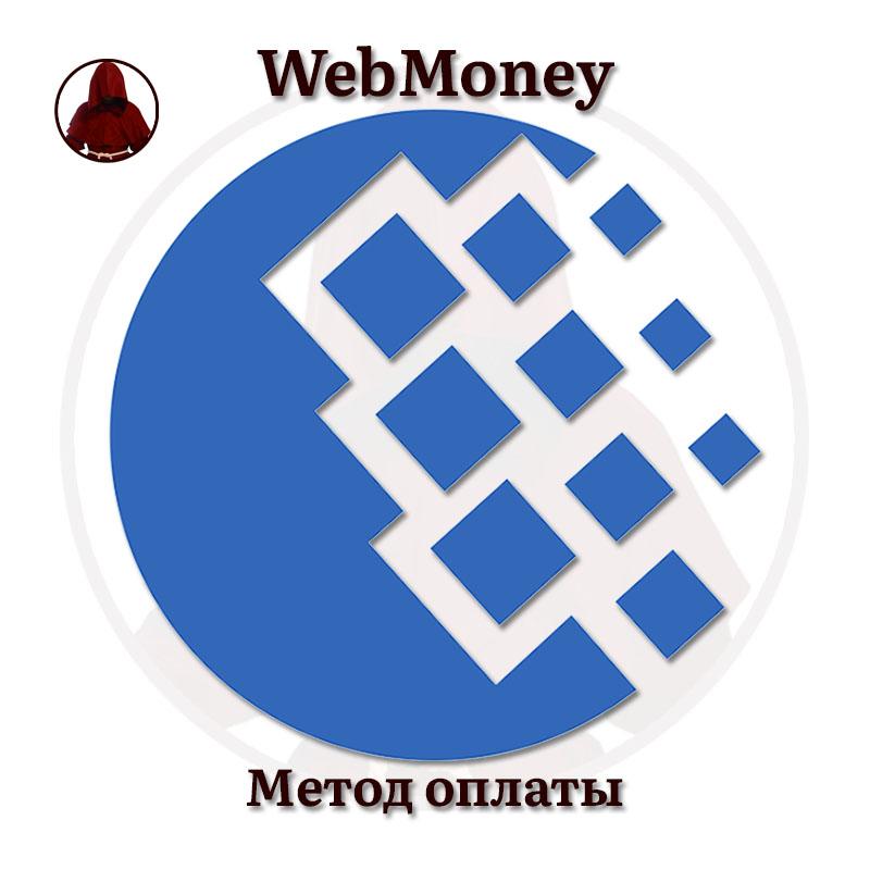 WebMoney - Метод оплаты